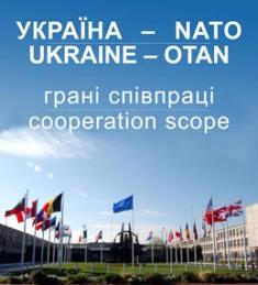 НАТО приглашает Украину в Силы реагирования