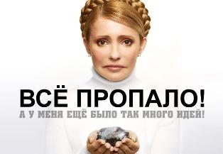 Тимошенко нечего сказать – пресс-конференцию вновь перенесли