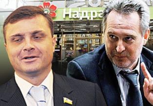 """Банк """"Надра"""" Фирташу не по карману"""