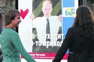 Спонсор Яценюка распродает активы