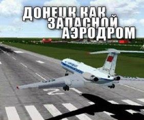 Донецк бросает вызов столице