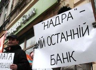 """Фирташу мешают скупать облигации """"Надра Банка"""""""