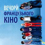 В Украине - французская весна, ангелы и Жюльет Бинош