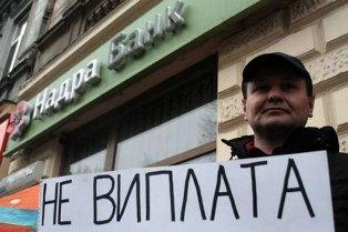 Новым собственником банка «Надра» стала компания Фирташа