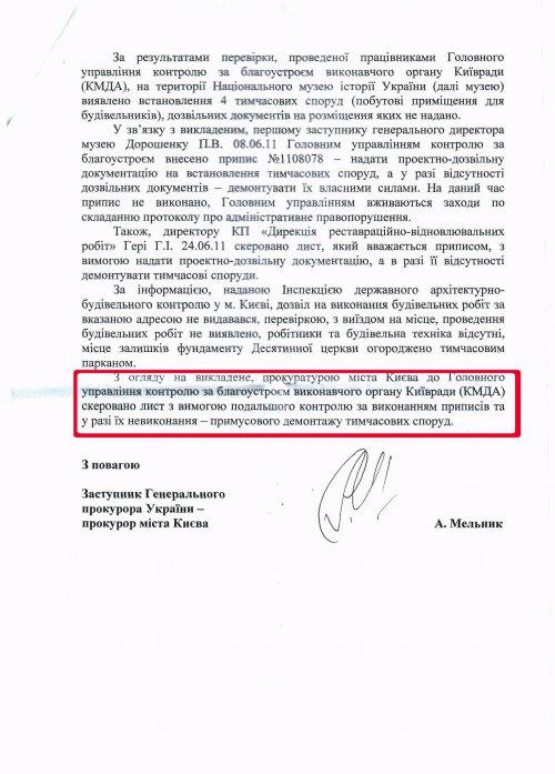 Прокуратура Киева признала незаконной стройку на территории музея истории Украины