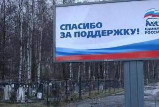 Фальсификации на любой вкус: в России прошли парламентские выборы. Видео