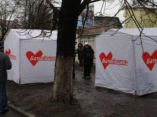«Батьківщина» выдвинет 112 кандидатов-мажоритарщиков на парламентских выбор ...