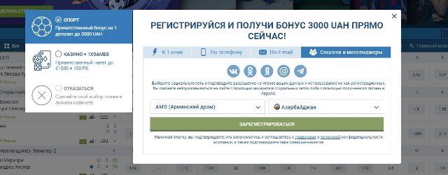 Регистрация в 1Хbet: варианты и преимущества
