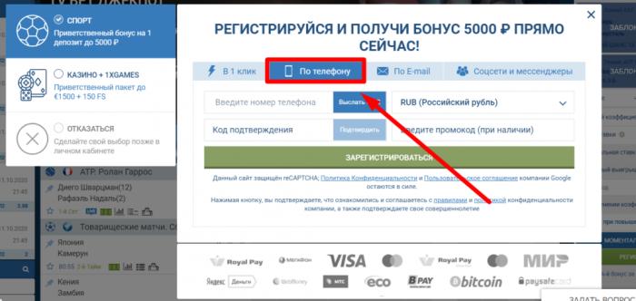 Регистрация нового счета на сайте 1xbet: какой вариант предпочтительнее