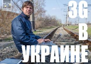 Украина и 3G: вместе не по дороге