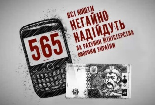 На что пошли твои 5 гривен: Министерство обороны отчиталось о затратах на а ...