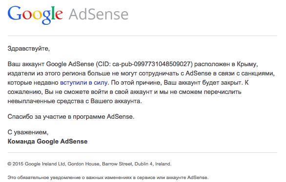 GoogleAdsense ввел жесткие санкции против Крыма