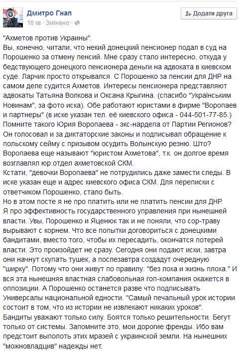 Пенсионером, который подал в суд на Порошенко за невыплату пенсий в ДНР, оказался Ахметов?