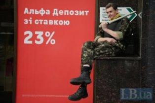 Российский Альфа-Банк обвиняют в финансировании украинской армии