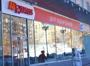 В России Aliexpress начал выдавать заказы на следующий день