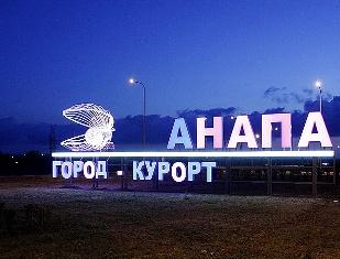 В Анапе открылась международная туристическая выставка