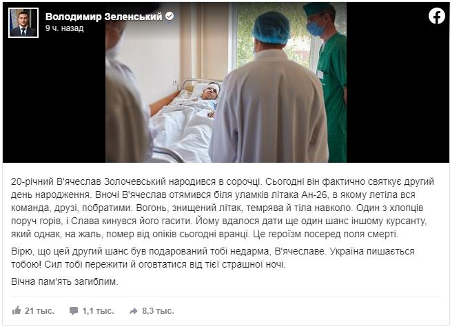 Как в компьютерной игре: что рассказал единственный выживший в авиакатастрофе под Харьковом