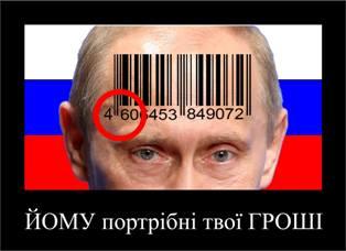 Бойкот российских товаров