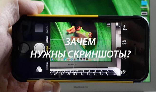 Скриншоты приложений в Google Play и App Store: почему это важно