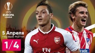 Лига Европы: Арсенал свели с Атлетико