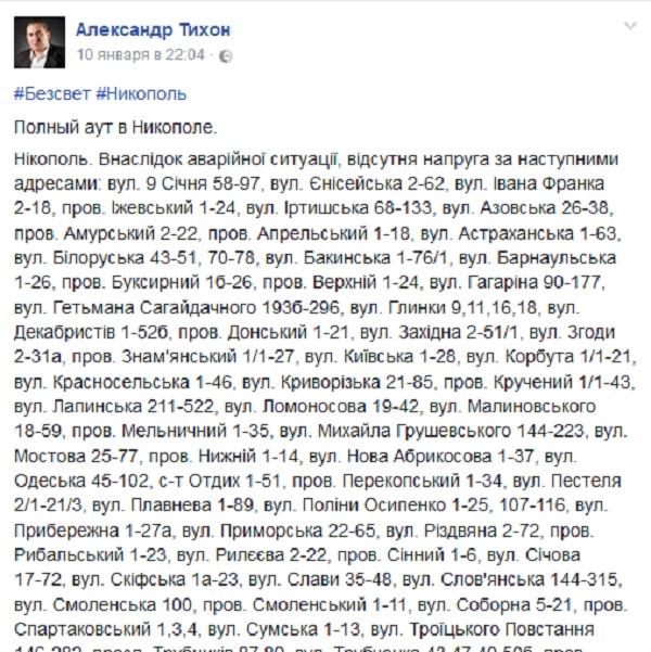 Александр Тихон