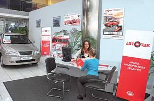 Программа «АвтоТак»: есть ли альтернатива кредиту на покупку автомобиля?