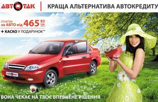 Программа «АвтоТак»: ликбез по групповым покупкам автомобиля