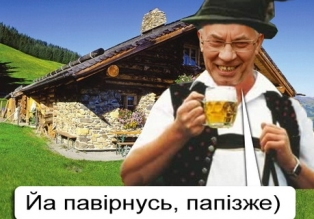 Суд ЕС снял все санкции против Азарова