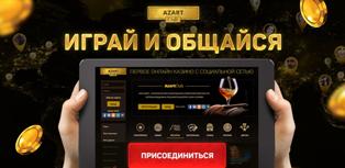 Azart Klub: комфорт и качество игрового процесса