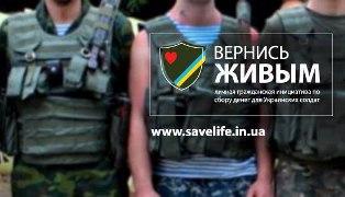 Украинские волонтеры собирают деньги на оборудование для уникальных саперск ...