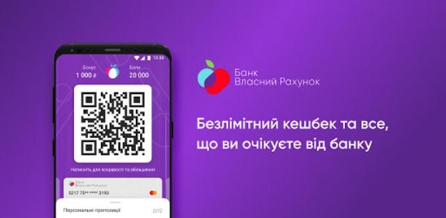 "Владелец ""Сильпо"" запустил аналог Monobank"