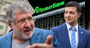 ЕС ожидает возврата в Украину выведенных из Приватбанка активов
