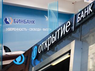 Бинбанк продает непрофильные активы на сумму 110 млрд. рублей