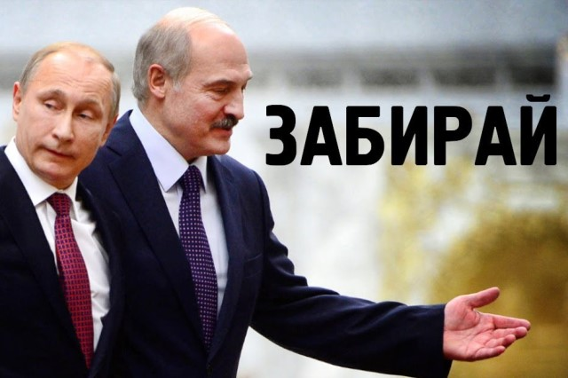 Путин и Лукашенко подпишут план по интеграции РФ и Беларуси