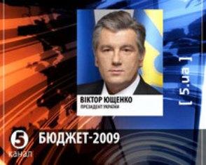 Виктор Ющенко подписал госбюджет-2009