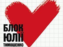Донецкий БЮТ опровергает слухи о своём расколе