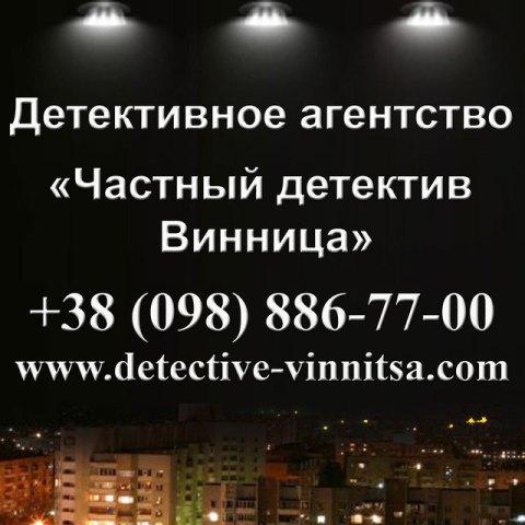Private detective Vinnitsa