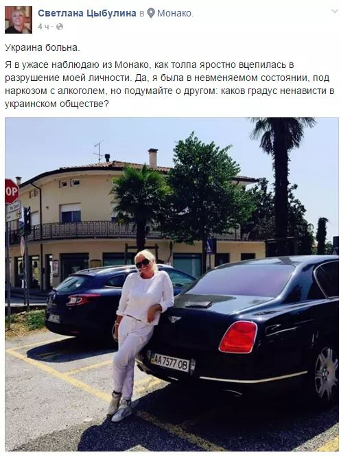 Устроившая дебош в полиции Светлана Цыбулина избежала наказания и улетела в Монако