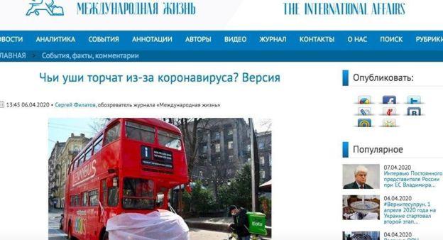 Ушы Кремля: кто стоит за теориями заговора о коронавирусе