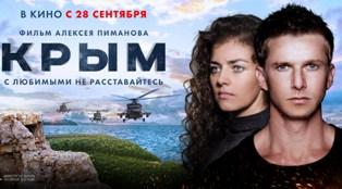 Стебный обзор фильма Крым за 3 дня собрал в 2 раза больше просмотров самого ...