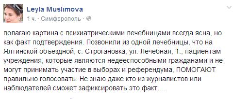 Псевдореферендум в Крыму: перечень зафиксированных нарушений