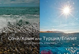 Шутка дня: власти Крыма обещают цены на отдых ниже Турции