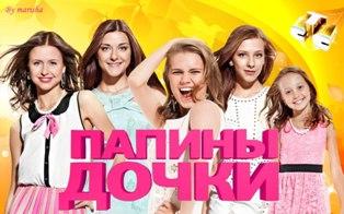 «Папины дочки» стал самым популярным сериалом в России