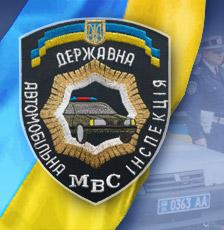 Шокирующие факты беспредела руководства ГАИ в Донецкой области.