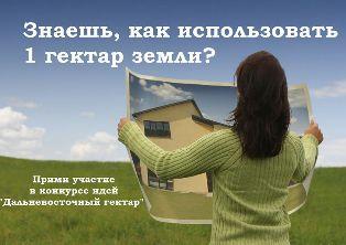 В России бесплатно раздают земельные участки на Дальнем Востоке через Интер ...