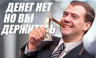 Минфин РФ: к концу следующего года в России не будет денег на зарплаты