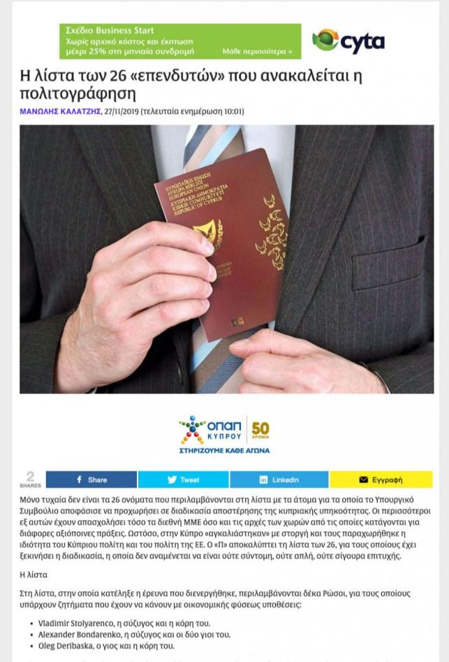 Кипр лишил гражданства российского олигарха Дерипаску