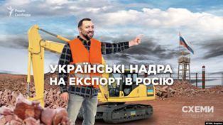Дерипаска добывает в Украине сырье для производства оружия в РФ
