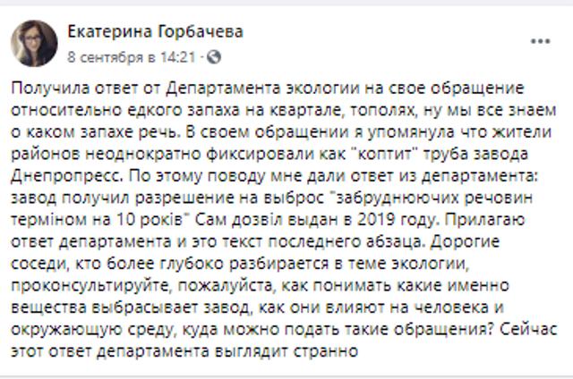 В Днепре завод олигарха Ермолаева травит жителей токсичными выбросами