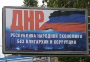 Жизнь в Новороссии. Письмо из Донецка